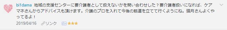 f:id:necozuki299:20190417173930p:plain