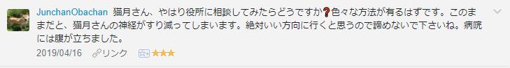 f:id:necozuki299:20190417173933p:plain