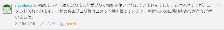 f:id:necozuki299:20190419154052p:plain
