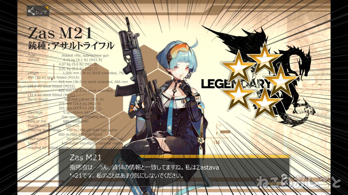 f:id:necozuki299:20190420115800j:plain