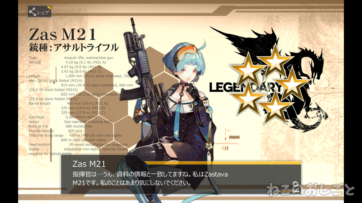 f:id:necozuki299:20190420120452j:plain