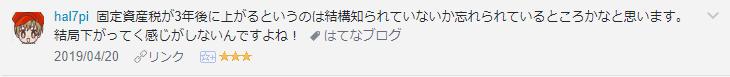 f:id:necozuki299:20190420123522p:plain