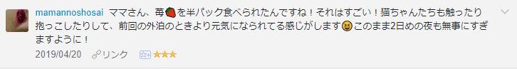 f:id:necozuki299:20190422011142p:plain
