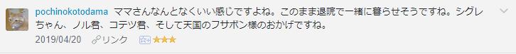 f:id:necozuki299:20190422011149p:plain
