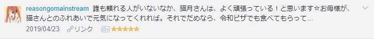 f:id:necozuki299:20190424004255p:plain