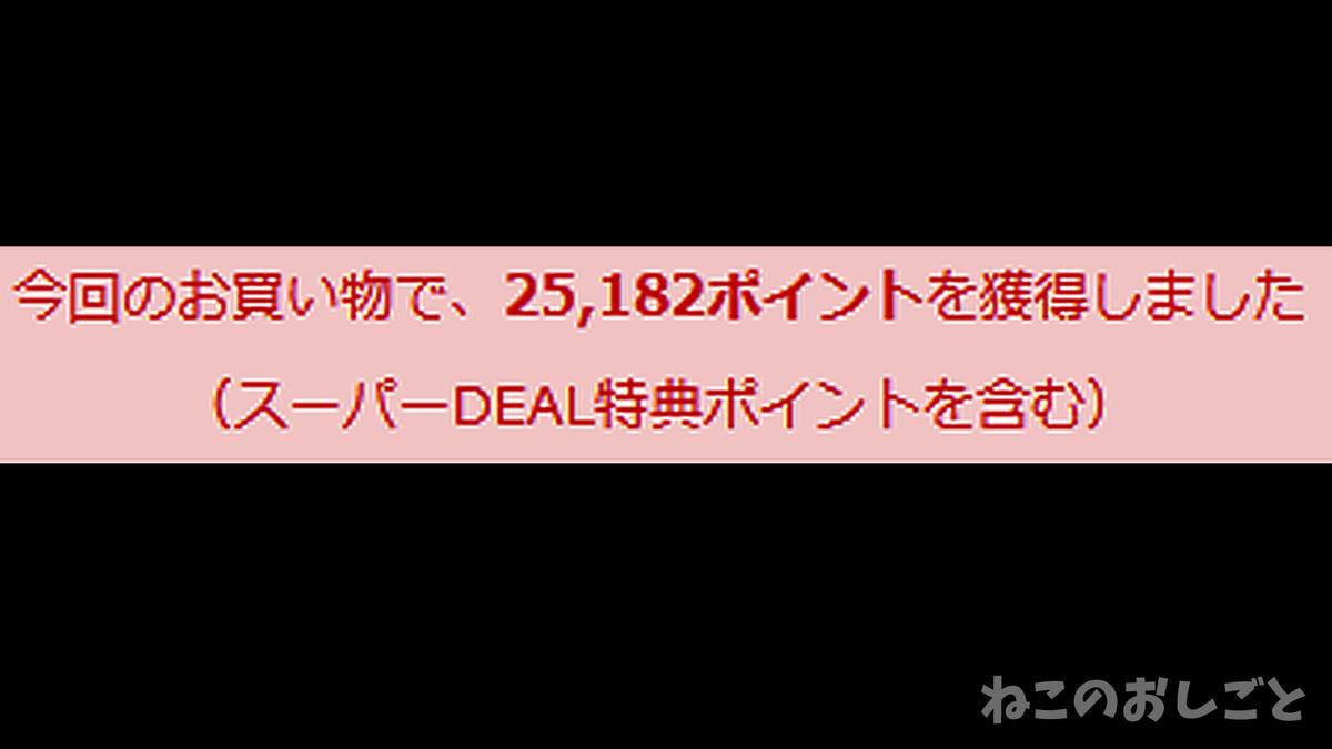 f:id:necozuki299:20190426202617j:plain