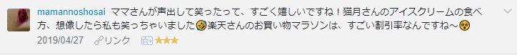 f:id:necozuki299:20190427211202p:plain