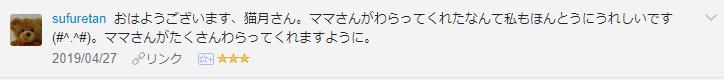 f:id:necozuki299:20190427211207p:plain