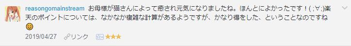 f:id:necozuki299:20190427211209p:plain