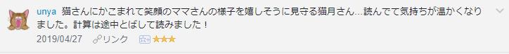 f:id:necozuki299:20190427211215p:plain