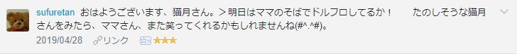 f:id:necozuki299:20190428172640p:plain