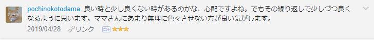 f:id:necozuki299:20190429195614p:plain