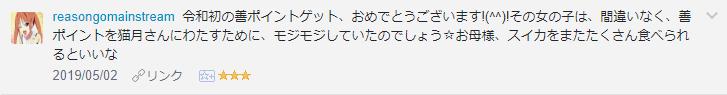 f:id:necozuki299:20190503143101p:plain