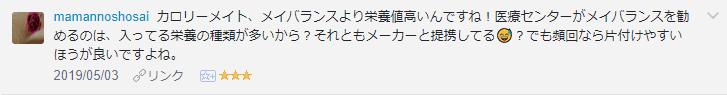 f:id:necozuki299:20190504160753p:plain