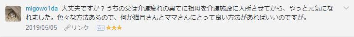 f:id:necozuki299:20190506160419p:plain