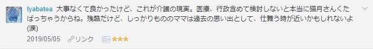 f:id:necozuki299:20190506160423p:plain