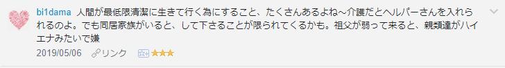 f:id:necozuki299:20190506160440p:plain