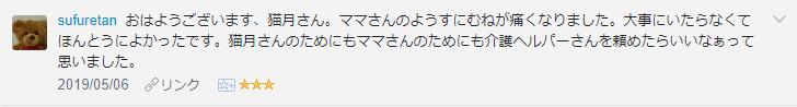 f:id:necozuki299:20190506160444p:plain