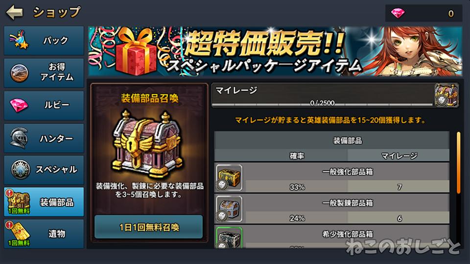 f:id:necozuki299:20190507133230j:plain
