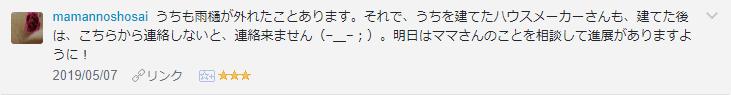 f:id:necozuki299:20190508193452p:plain