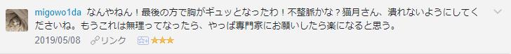 f:id:necozuki299:20190509134149p:plain