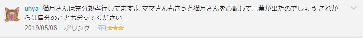 f:id:necozuki299:20190509134155p:plain