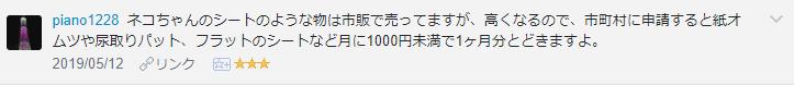 f:id:necozuki299:20190513234359p:plain
