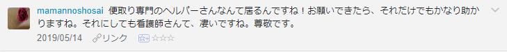 f:id:necozuki299:20190514175853p:plain