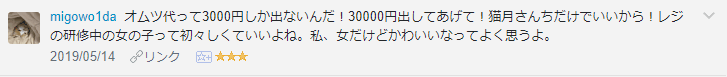 f:id:necozuki299:20190515192344p:plain