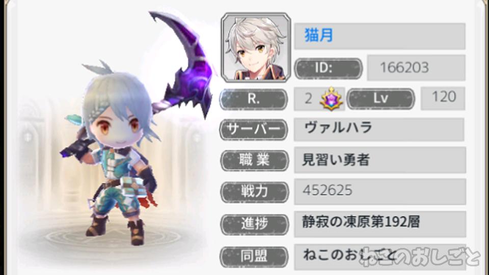 f:id:necozuki299:20190517194600j:plain
