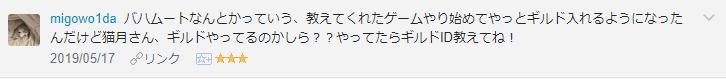 f:id:necozuki299:20190517221631p:plain