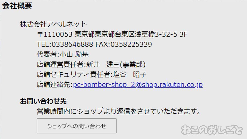 f:id:necozuki299:20190519113447j:plain