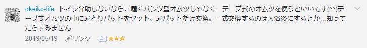 f:id:necozuki299:20190520192755p:plain