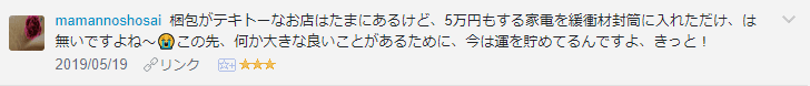f:id:necozuki299:20190520192802p:plain