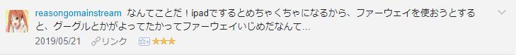 f:id:necozuki299:20190522232356p:plain