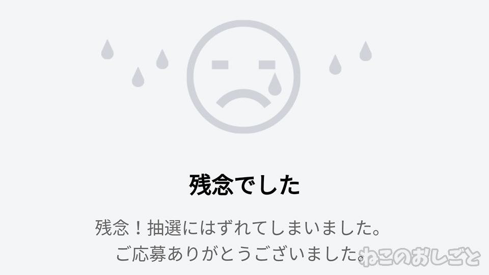 f:id:necozuki299:20190524025346j:plain
