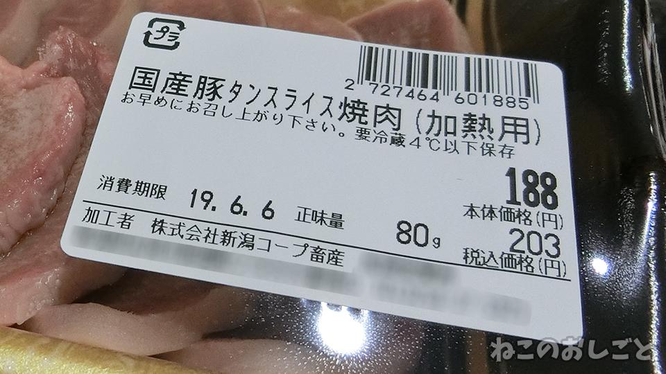 f:id:necozuki299:20190607184934j:plain