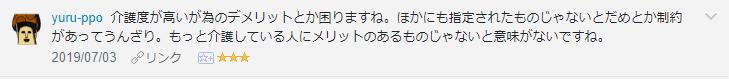 f:id:necozuki299:20190703114421p:plain