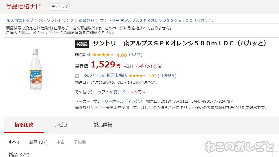 f:id:necozuki299:20190706173555j:plain