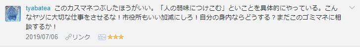 f:id:necozuki299:20190706180250p:plain