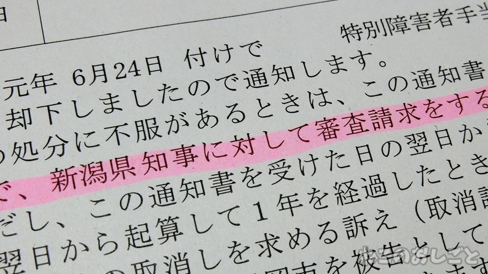 f:id:necozuki299:20190708155325j:plain