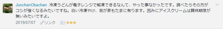 f:id:necozuki299:20190708162335p:plain