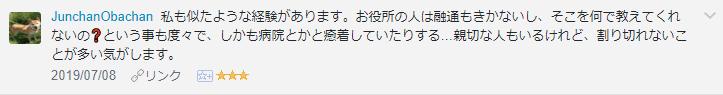 f:id:necozuki299:20190709132526p:plain