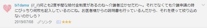 f:id:necozuki299:20190709132529p:plain