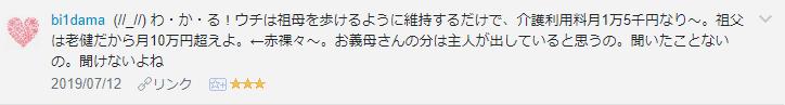 f:id:necozuki299:20190712175418p:plain