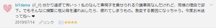 f:id:necozuki299:20190714201918p:plain