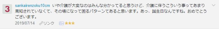 f:id:necozuki299:20190715155727p:plain
