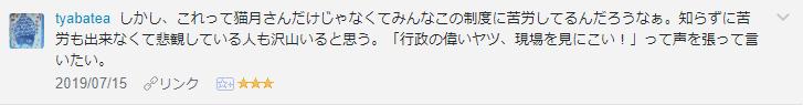 f:id:necozuki299:20190715155738p:plain