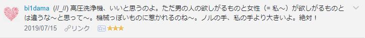 f:id:necozuki299:20190716171853p:plain