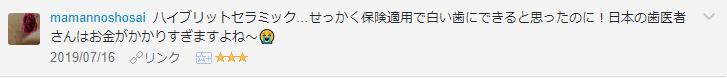 f:id:necozuki299:20190717204809p:plain